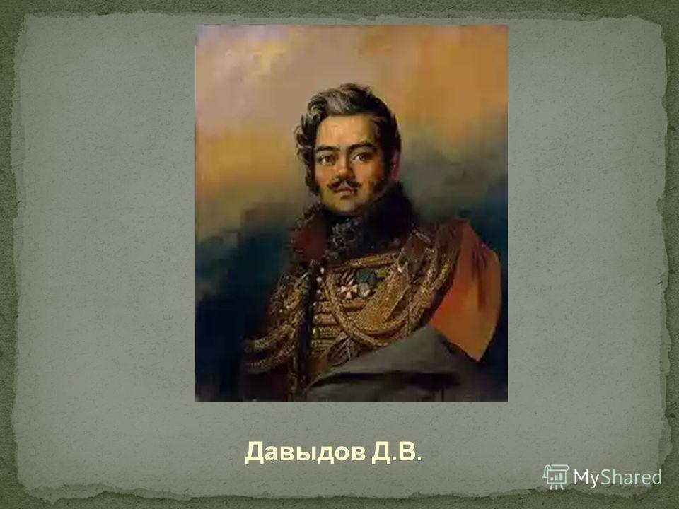Давыдов Д.В.
