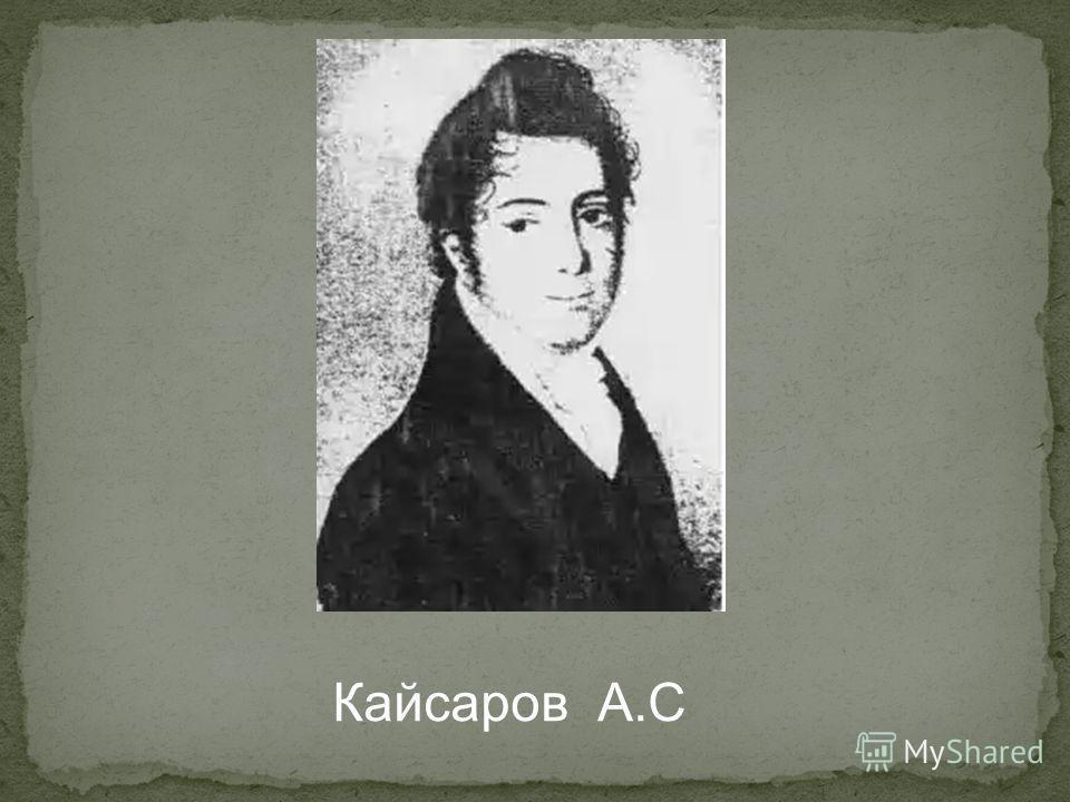 Кайсаров А.С