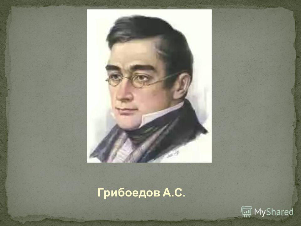 Грибоедов А.С.
