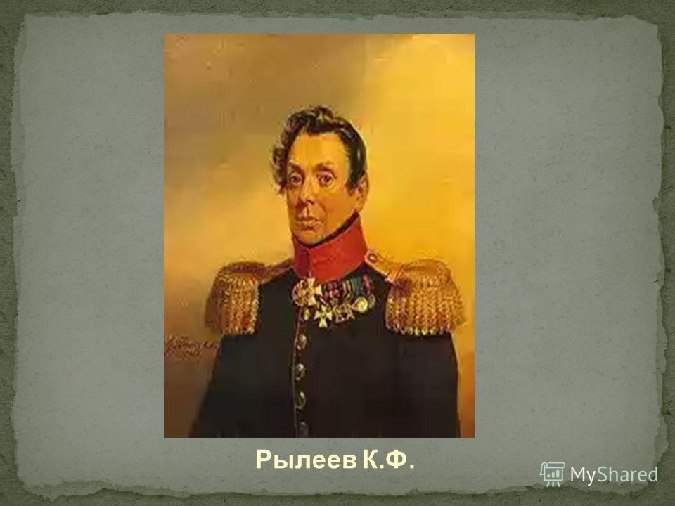 Рылеев К.Ф.
