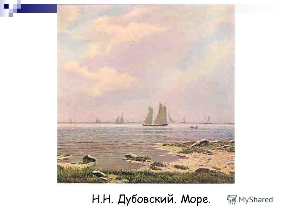 Н.Н. Дубовский. Море.