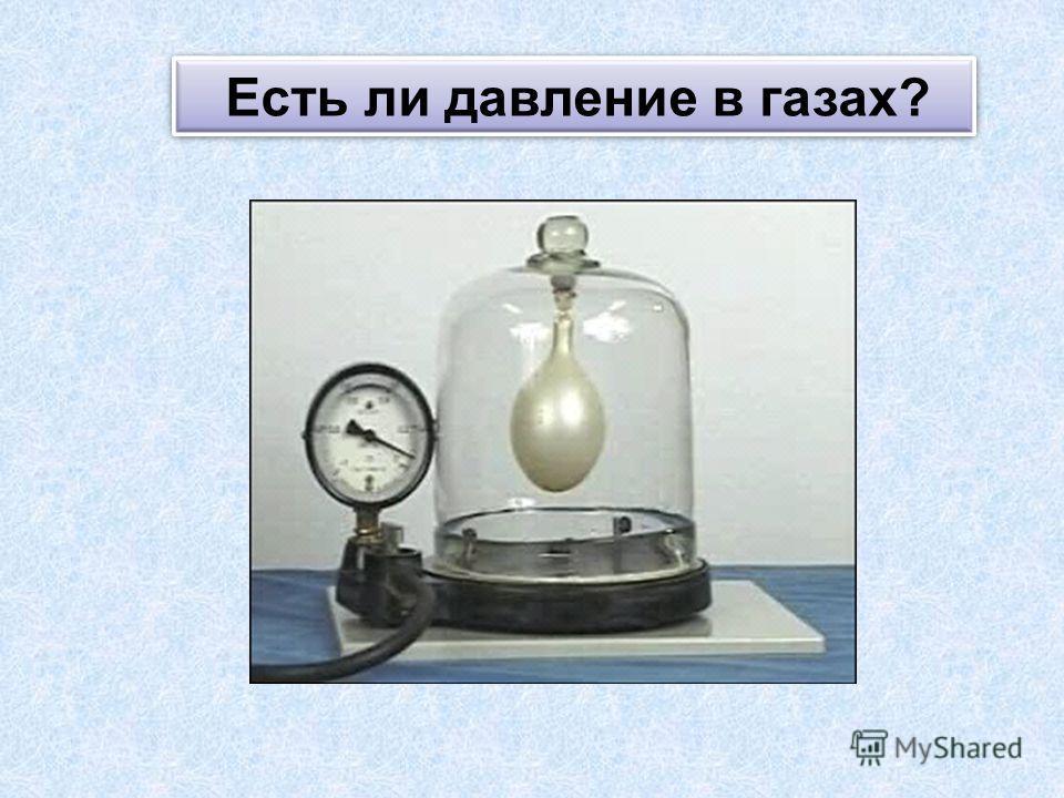 Есть ли давление в газах?