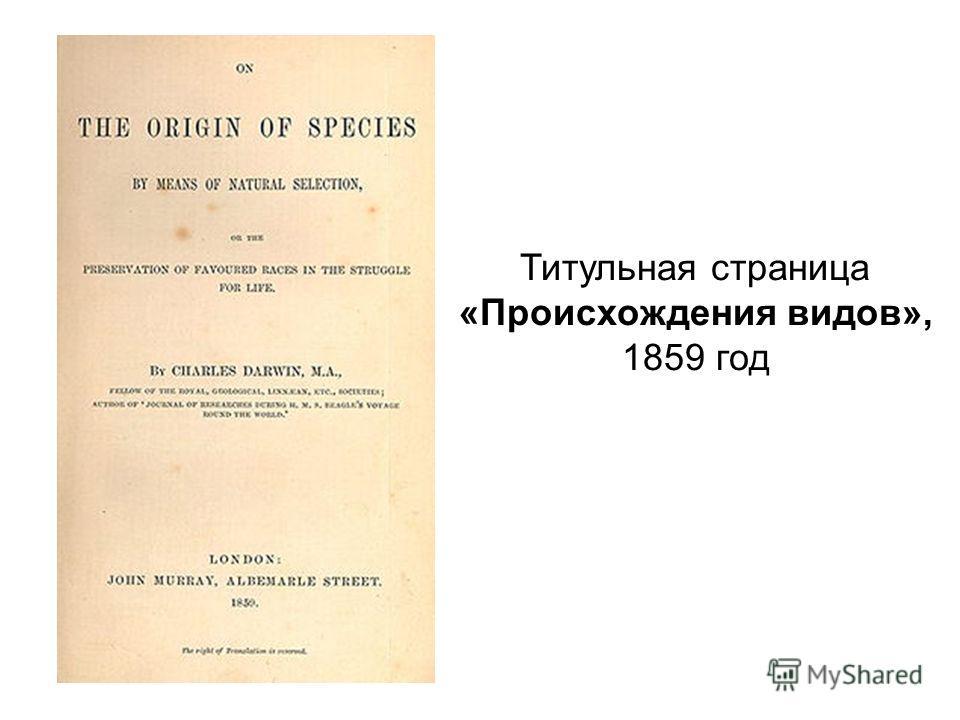 Титульная страница «Происхождения видов», 1859 год