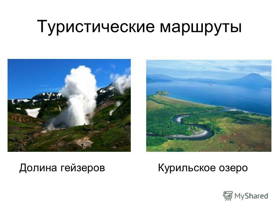 Туристические маршруты Долина гейзеров Курильское озеро