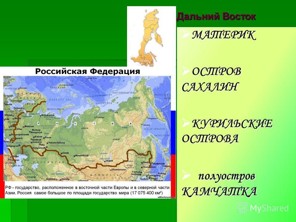 МАТЕРИК МАТЕРИК ОСТРОВ САХАЛИН ОСТРОВ САХАЛИН КУРИЛЬСКИЕ ОСТРОВА КУРИЛЬСКИЕ ОСТРОВА полуостров КАМЧАТКА полуостров КАМЧАТКА Дальний Восток