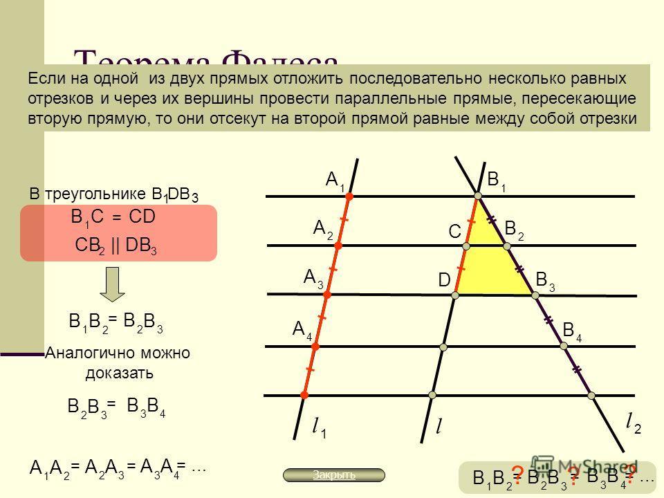 Теорема Фалеса Если на одной из двух прямых отложить последовательно несколько равных отрезков и через их вершины провести параллельные прямые, пересекающие вторую прямую, то они отсекут на второй прямой равные между собой отрезки l 1 l 2 A 1 A 2 A 3