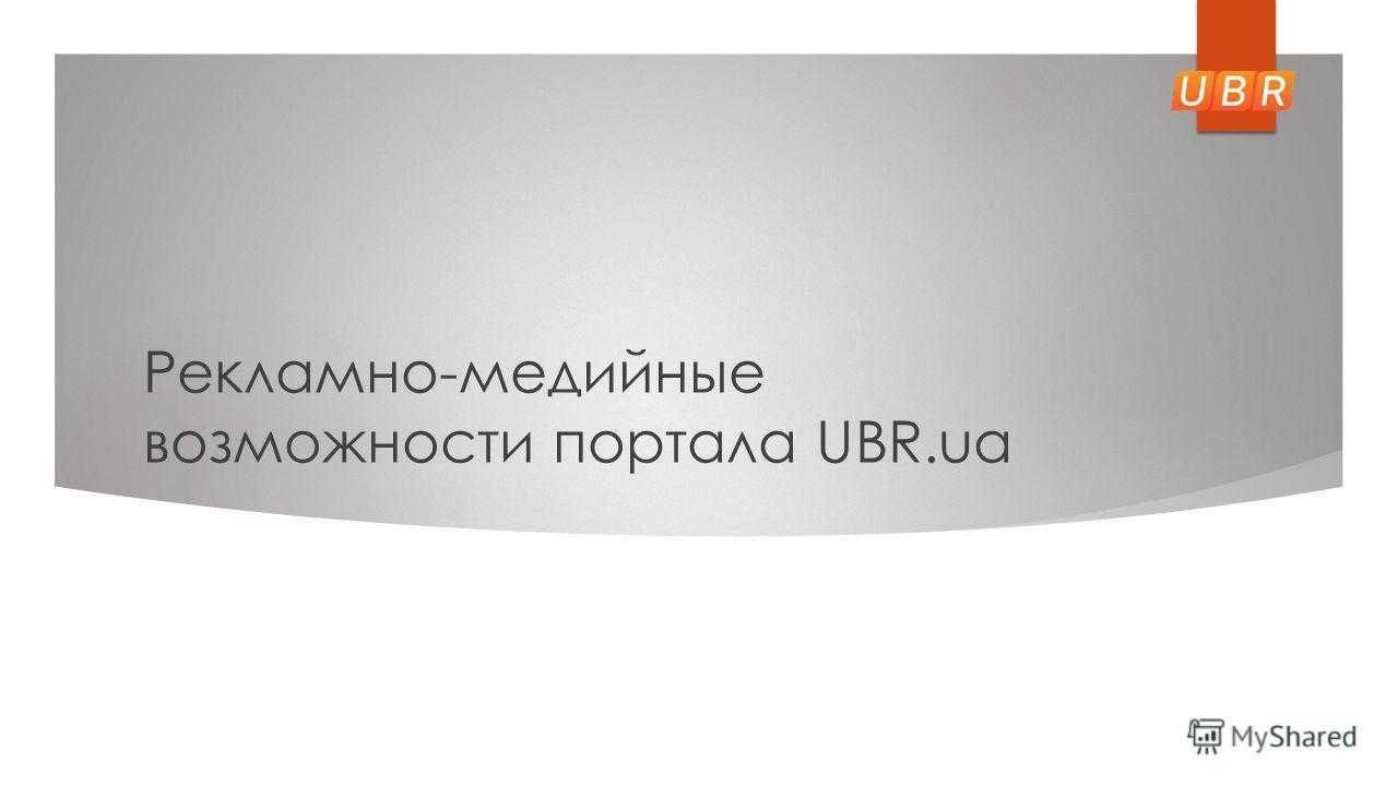 Рекламно-медийные возможности портала UBR.ua
