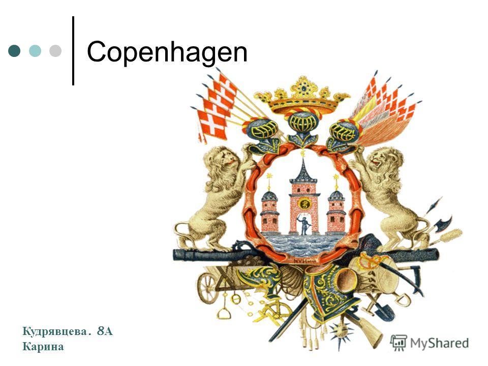 Copenhagen Кудрявцева. 8 А Карина