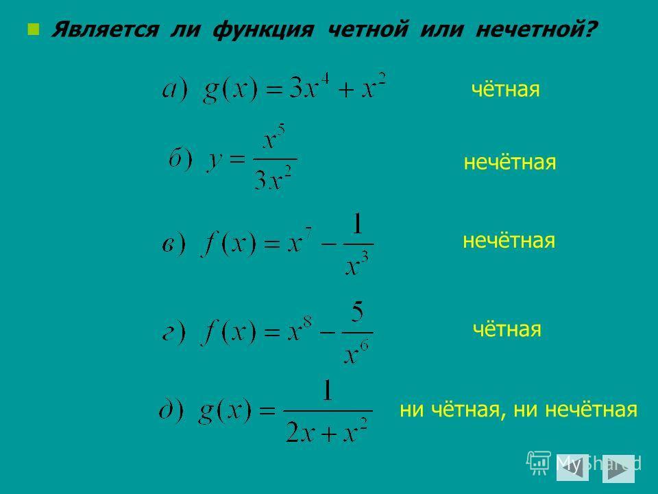 Является ли функция четной или нечетной? чётная нечётная чётная ни чётная, ни нечётная