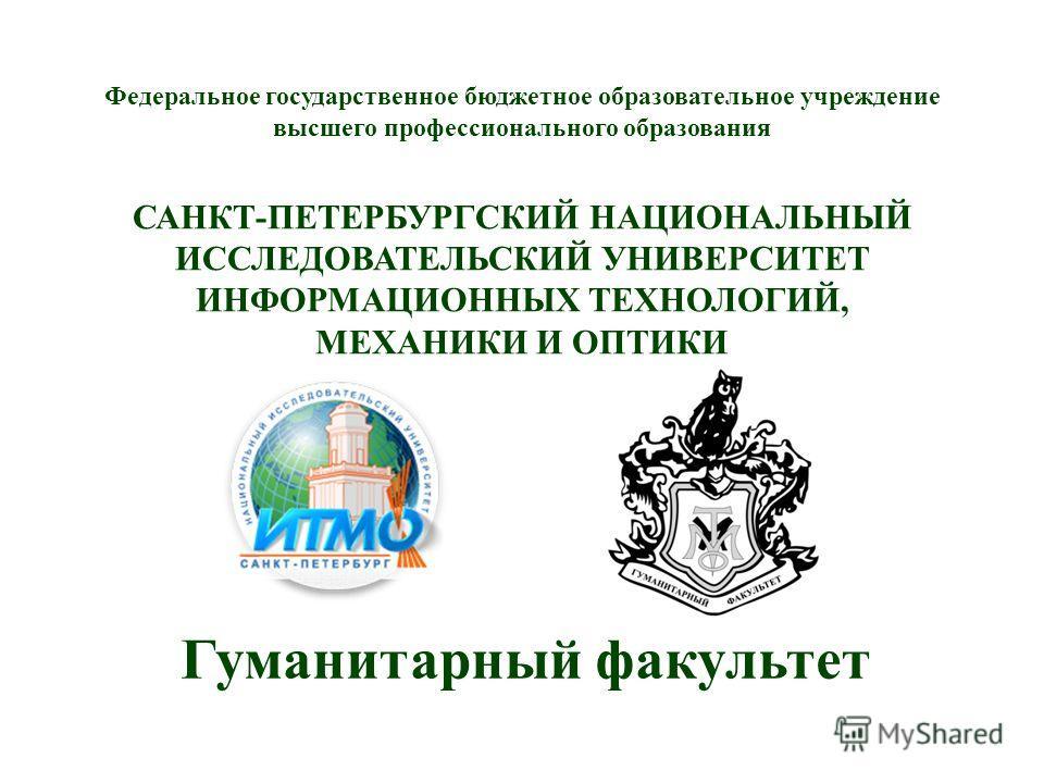 Федеральное государственное бюджетное образовательное учреждение высшего профессионального образования САНКТ-ПЕТЕРБУРГСКИЙ НАЦИОНАЛЬНЫЙ ИССЛЕДОВАТЕЛЬСКИЙ УНИВЕРСИТЕТ ИНФОРМАЦИОННЫХ ТЕХНОЛОГИЙ, МЕХАНИКИ И ОПТИКИ Гуманитарный факультет