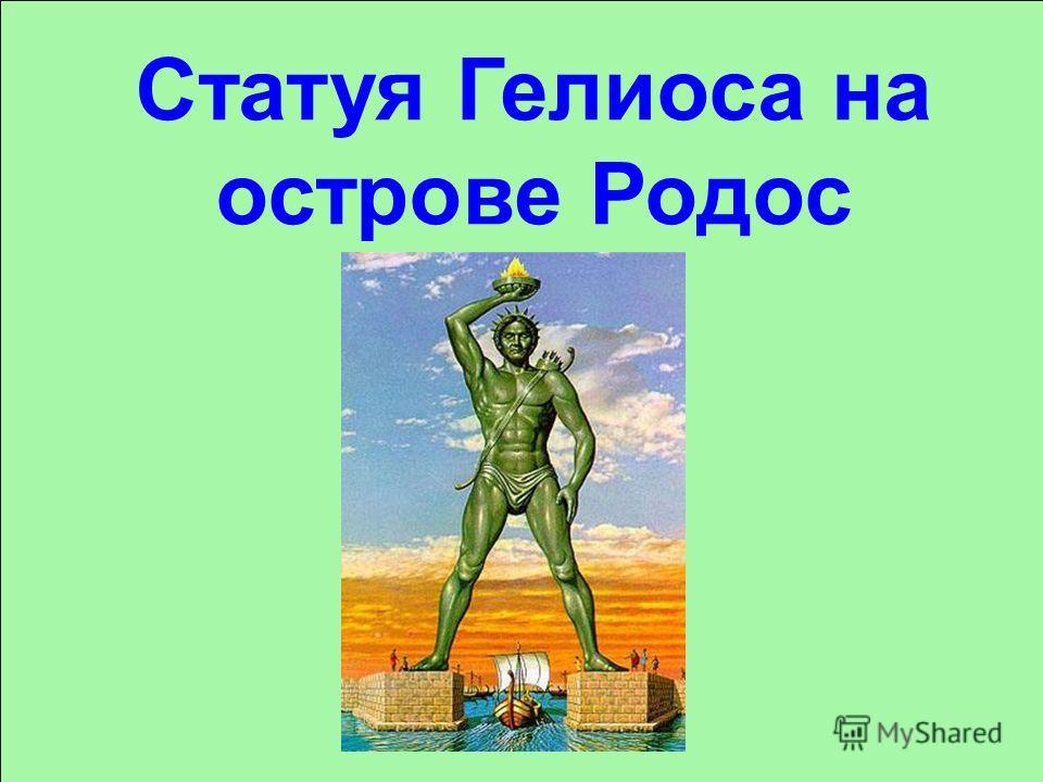 Статуя Гелиоса на острове Родос