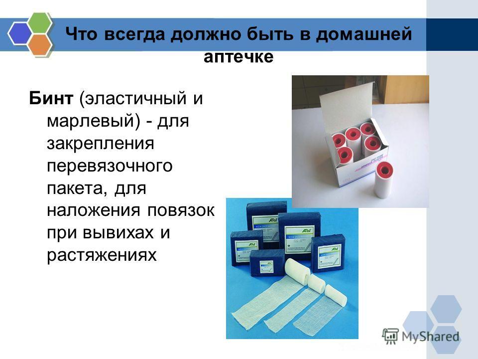 Что всегда должно быть в домашней аптечке Бинт (эластичный и марлевый) - для закрепления перевязочного пакета, для наложения повязок при вывихах и растяжениях