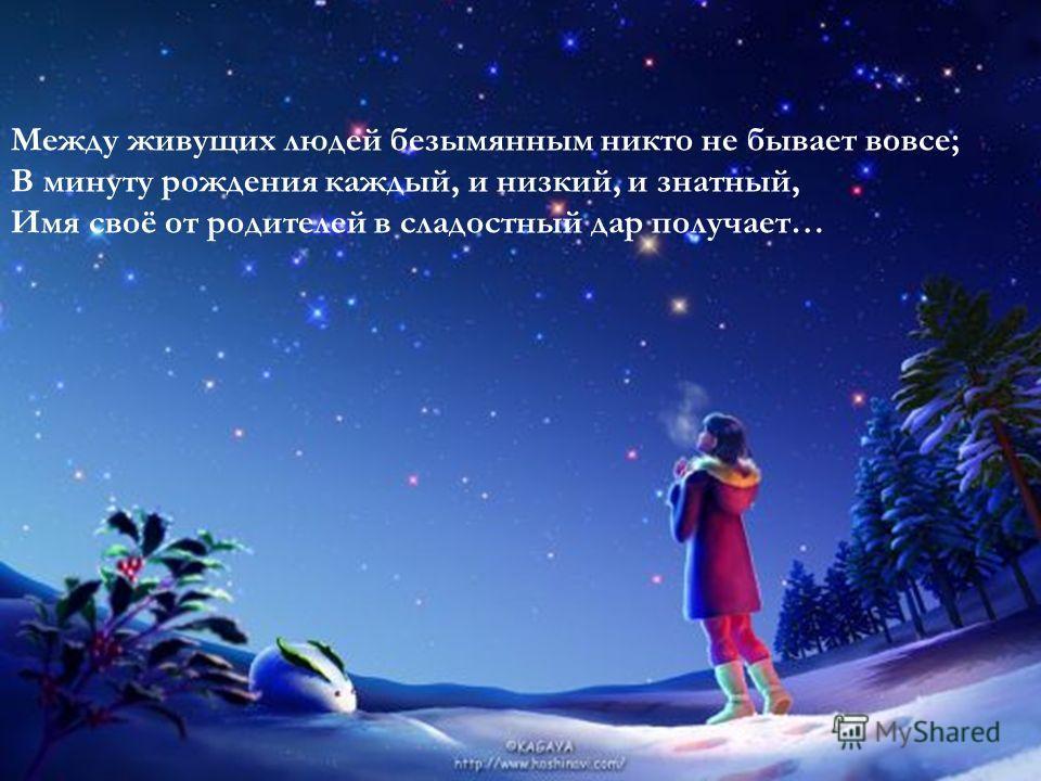 Между живущих людей безымянным никто не бывает вовсе; В минуту рождения каждый, и низкий, и знатный, Имя своё от родителей в сладостный дар получает…