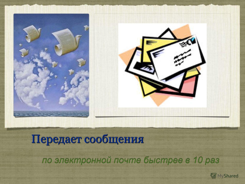 Передает сообщения по электронной почте быстрее в 10 раз
