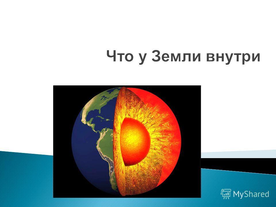 Что у Земли внутри