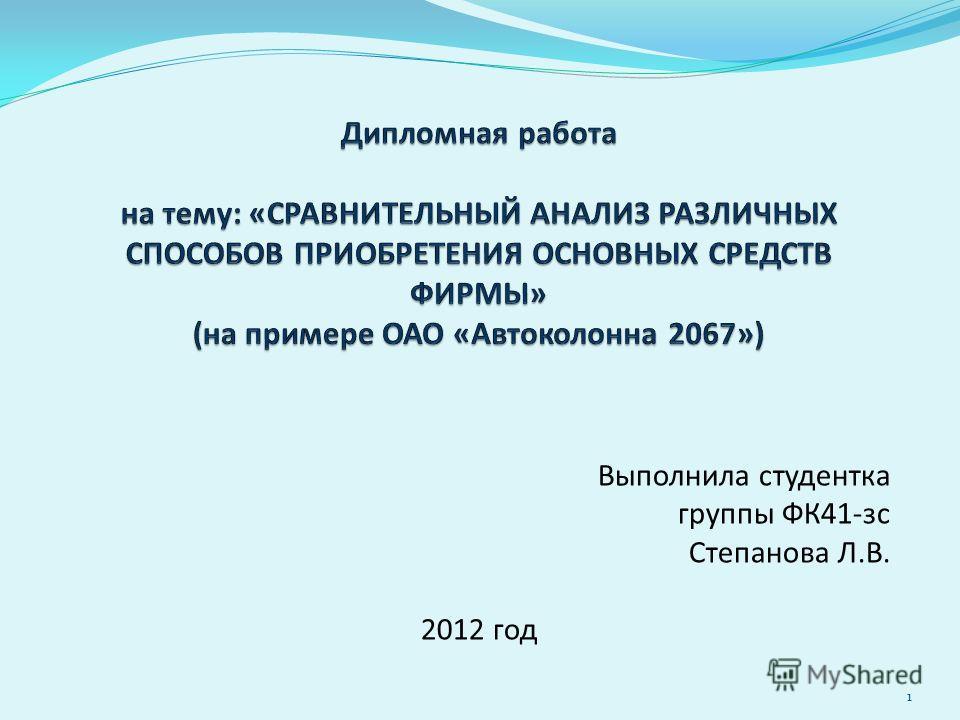 Выполнила студентка группы ФК41-зс Степанова Л.В. 2012 год 1