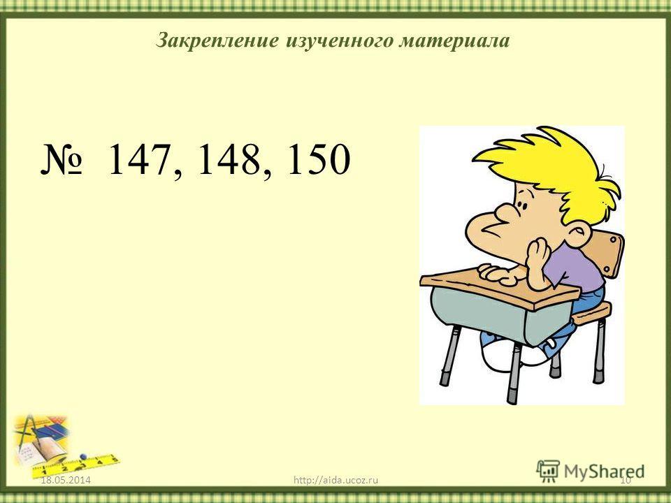 Закрепление изученного материала 147, 148, 150 18.05.201410http://aida.ucoz.ru
