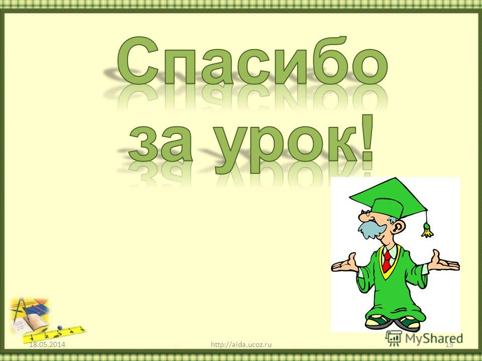 18.05.201415http://aida.ucoz.ru