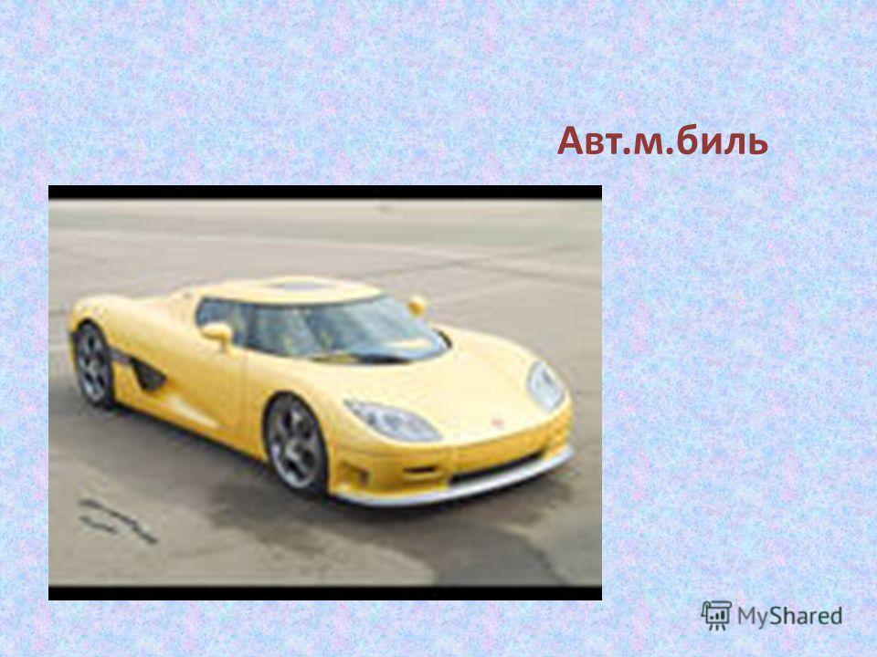 Авт.м.биль