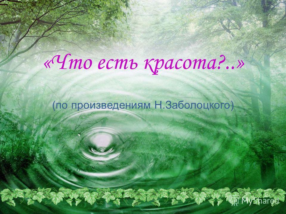 «Что есть красота?..» (по произведениям Н.Заболоцкого)