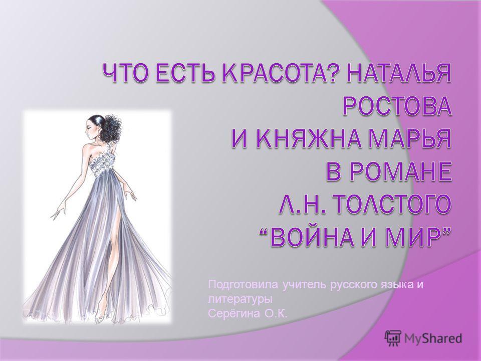 Подготовила учитель русского языка и литературы Серёгина О.К.