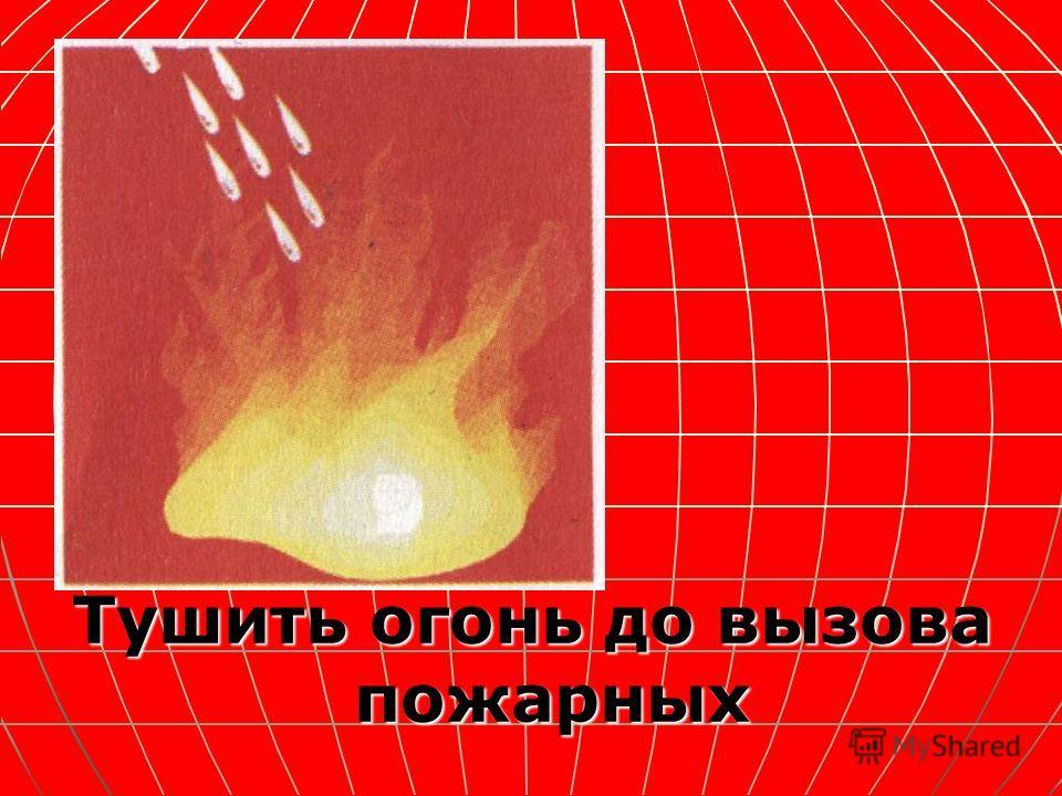 Тушить огонь до вызова пожарных