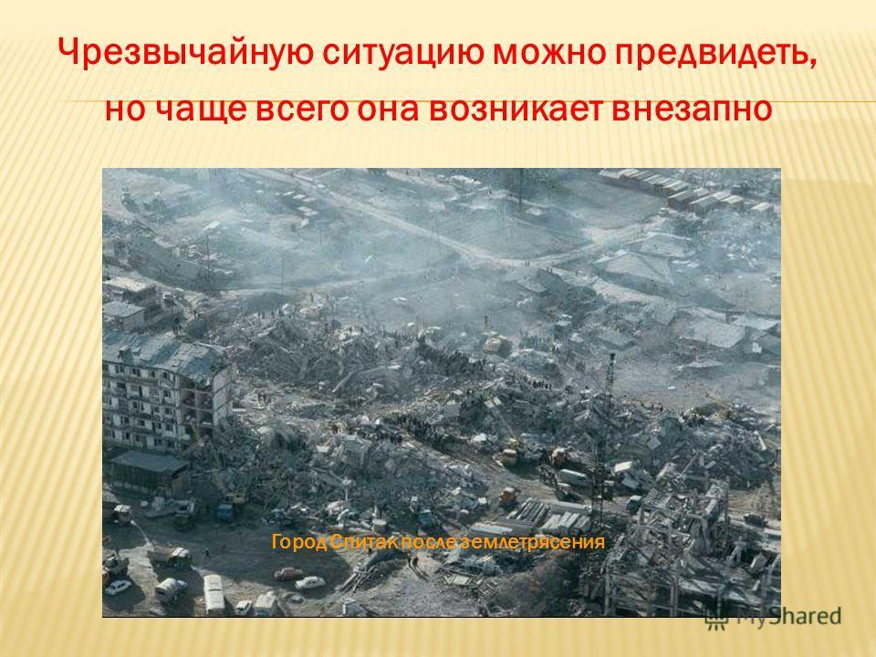 Чрезвычайную ситуацию можно предвидеть, но чаще всего она возникает внезапно Город Спитак после землетрясения