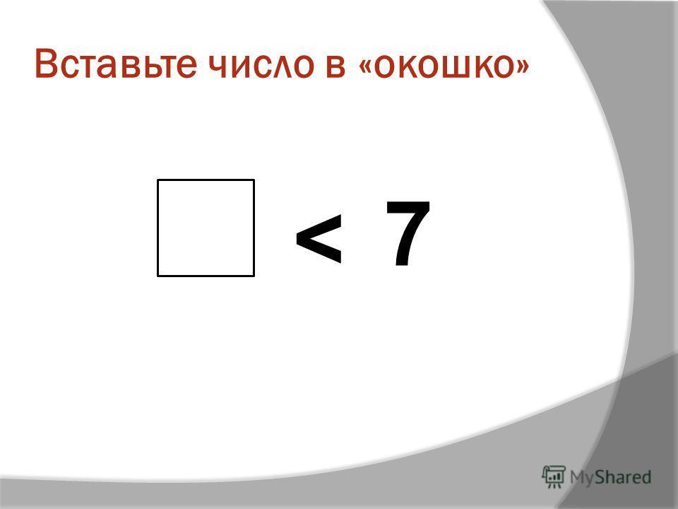 Вставьте число в «окошко» 7