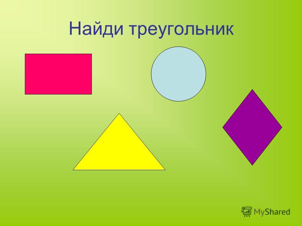 Найди треугольник