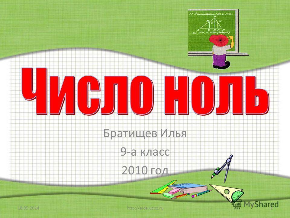 Братищев Илья 9-а класс 2010 год 18.05.20141http://aida.ucoz.ru