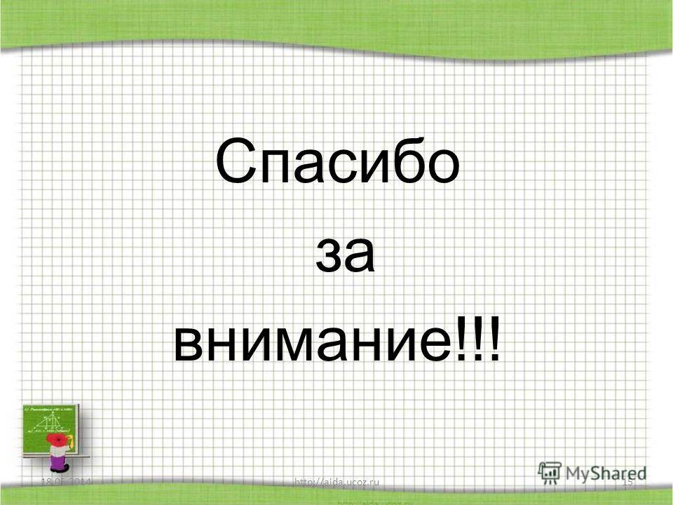 Спасибо за внимание!!! 18.05.201415http://aida.ucoz.ru