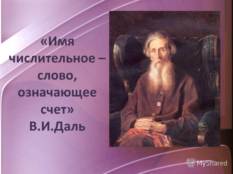 «Имя числительное – слово, означающее счет» В.И.Даль