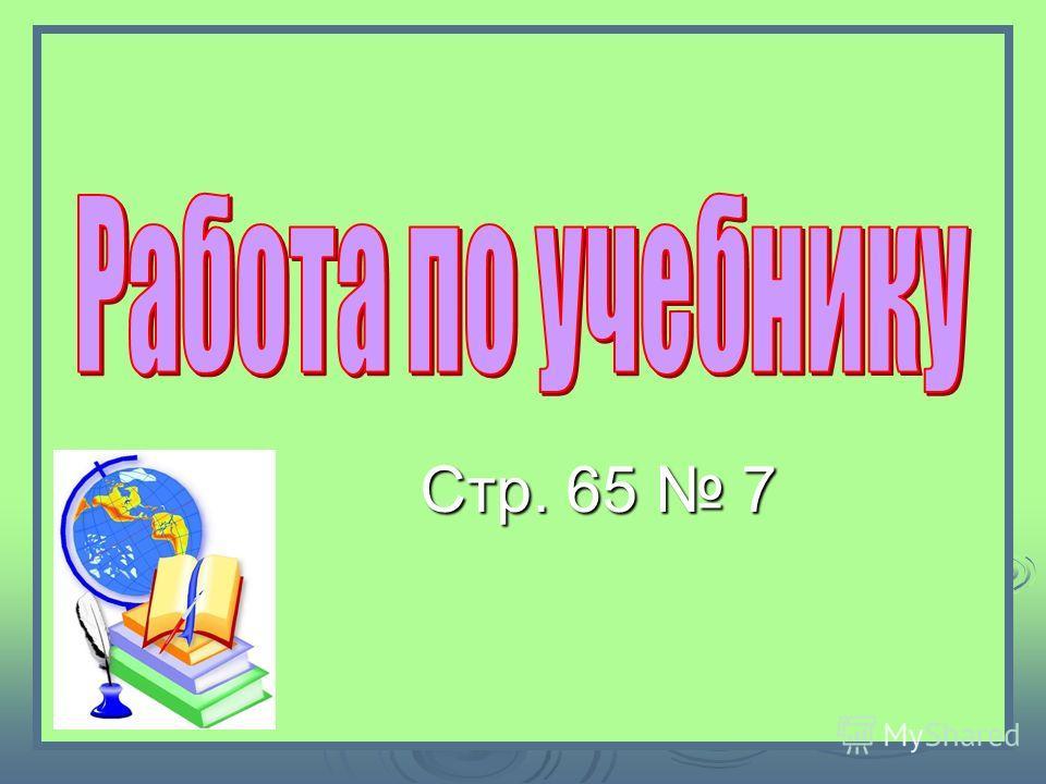 Стр. 65 7