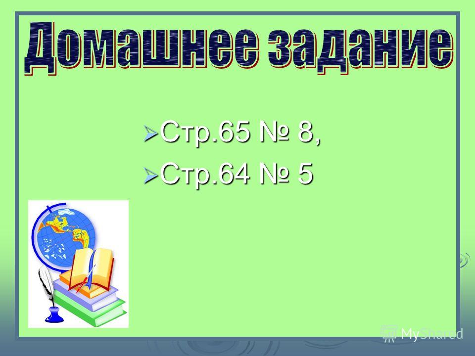 Стр.65 8, Стр.65 8, Стр.64 5 Стр.64 5