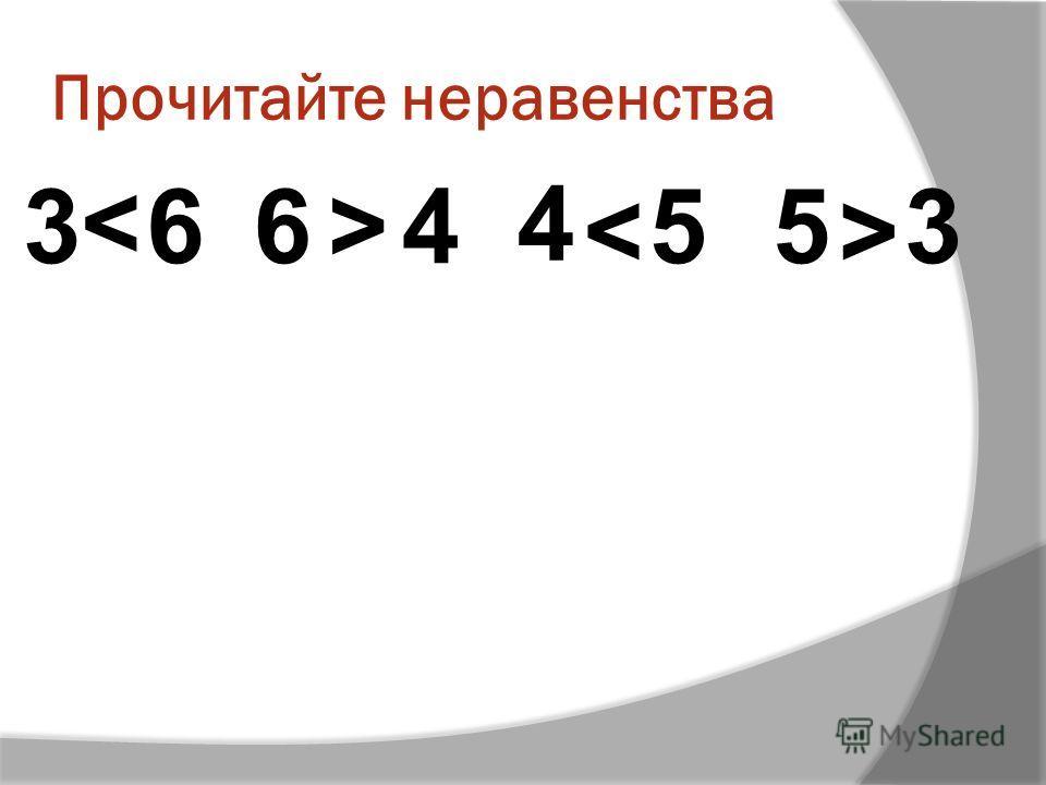 Прочитайте неравенства 366> 4 455 < 3