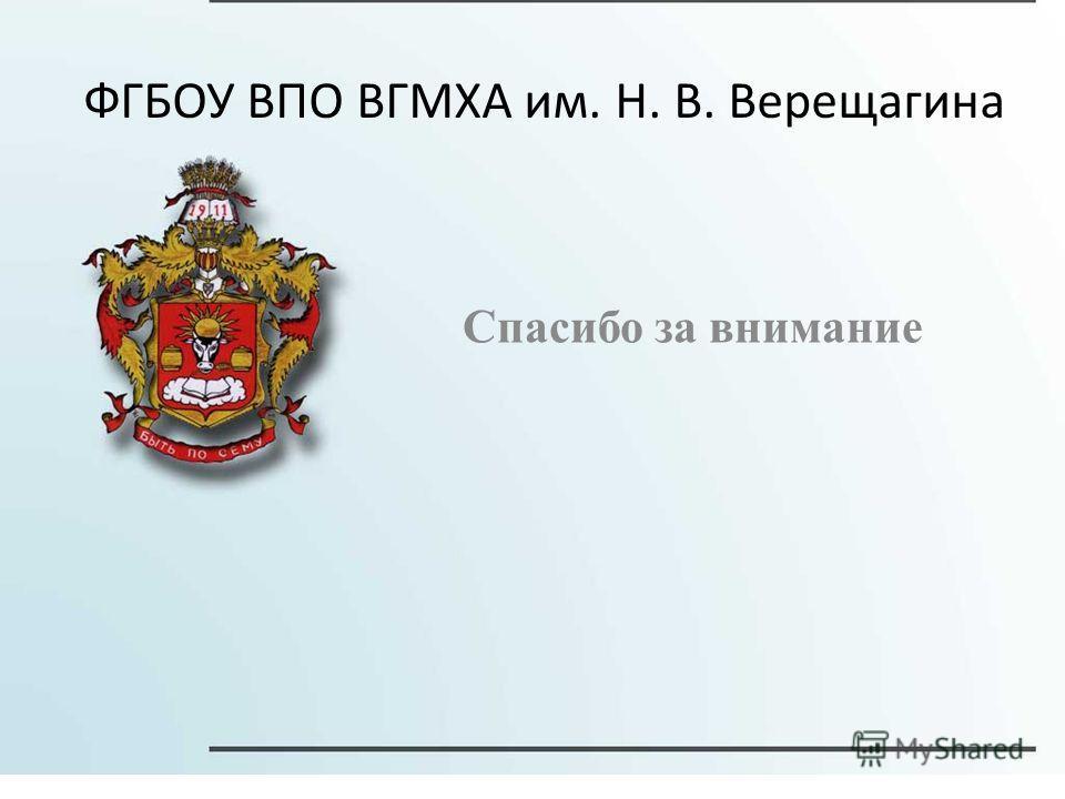 ФГБОУ ВПО ВГМХА им. Н. В. Верещагина Спасибо за внимание