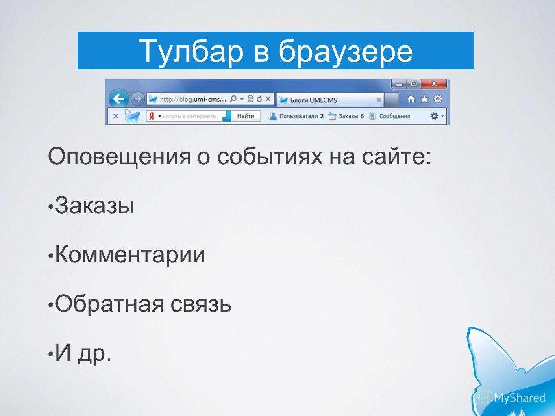 Оповещения о событиях на сайте: Заказы Комментарии Обратная связь И др. Тулбар в браузере