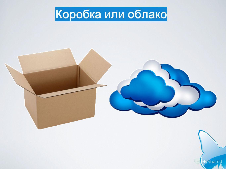 Коробка или облако