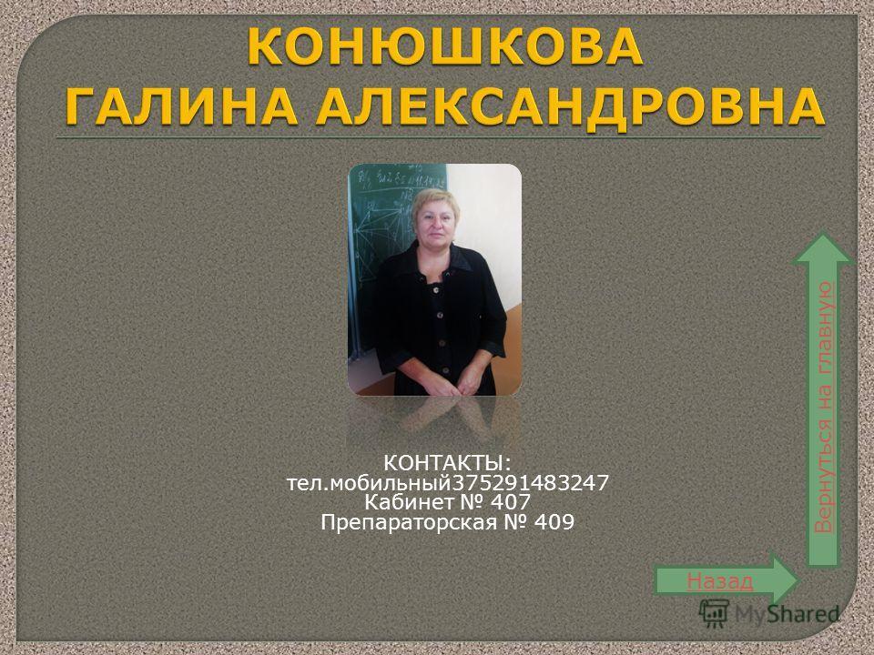 КОНТАКТЫ: тел.мобильный375291483247 Кабинет 407 Препараторская 409 Вернуться на главную Назад