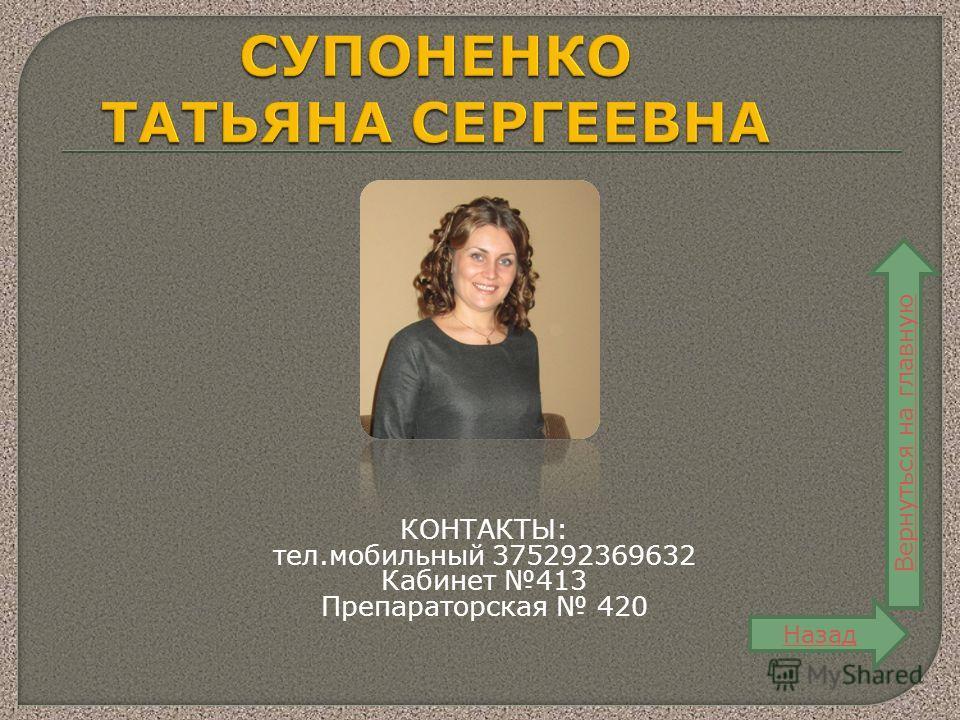 КОНТАКТЫ: тел.мобильный 375292369632 Кабинет 413 Препараторская 420 Вернуться на главную Назад