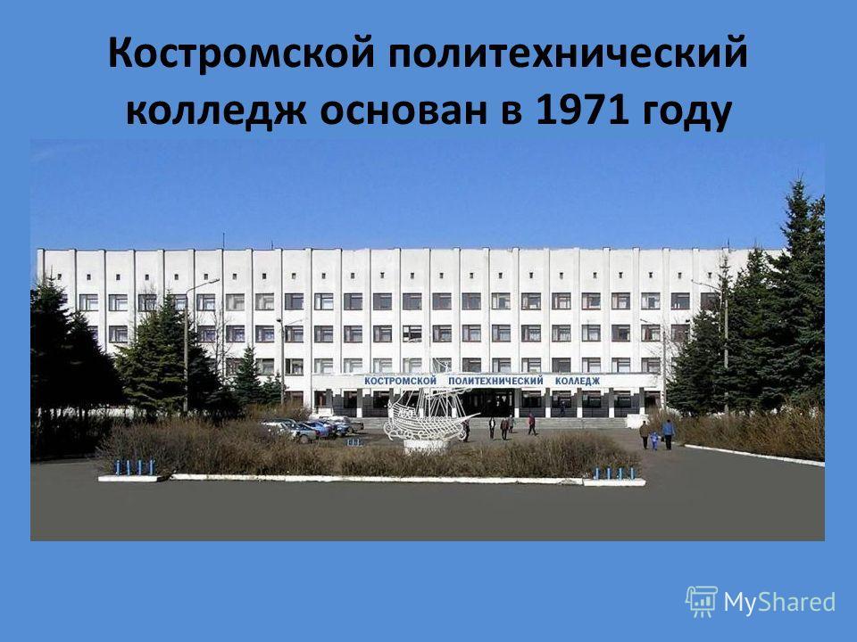Костромской политехнический колледж основан в 1971 году