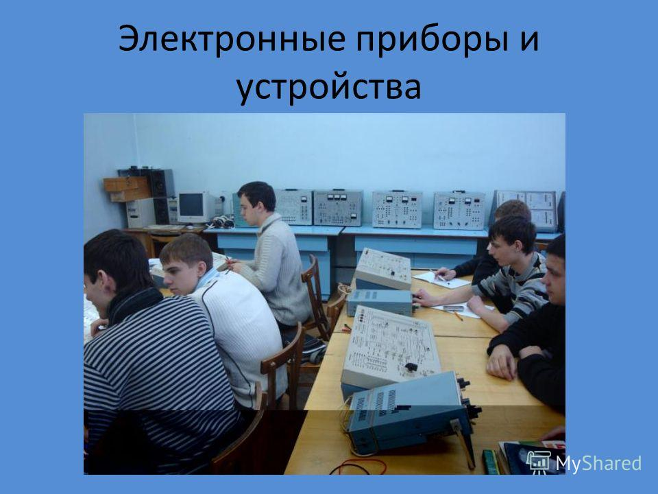 Электронные приборы и устройства