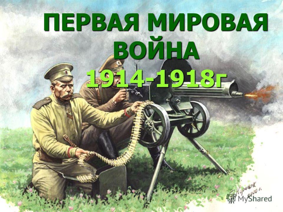 Первая Мировая Война Презентация Скачать Бесплатно