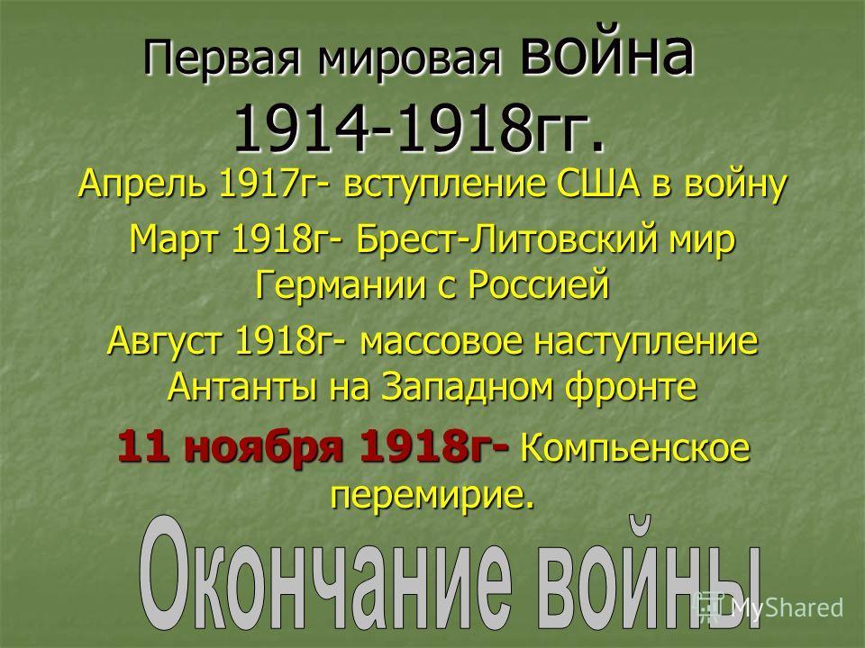 Первая мировая война 1914 1918гг апрель