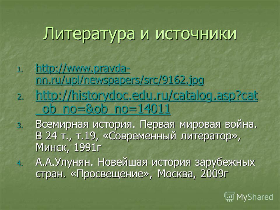 Литература и источники 1. http://www.pravda- nn.ru/upl/newspapers/src/9162.jpg http://www.pravda- nn.ru/upl/newspapers/src/9162.jpg http://www.pravda- nn.ru/upl/newspapers/src/9162.jpg 2. http://historydoc.edu.ru/catalog.asp?cat _ob_no=&ob_no=14011 h