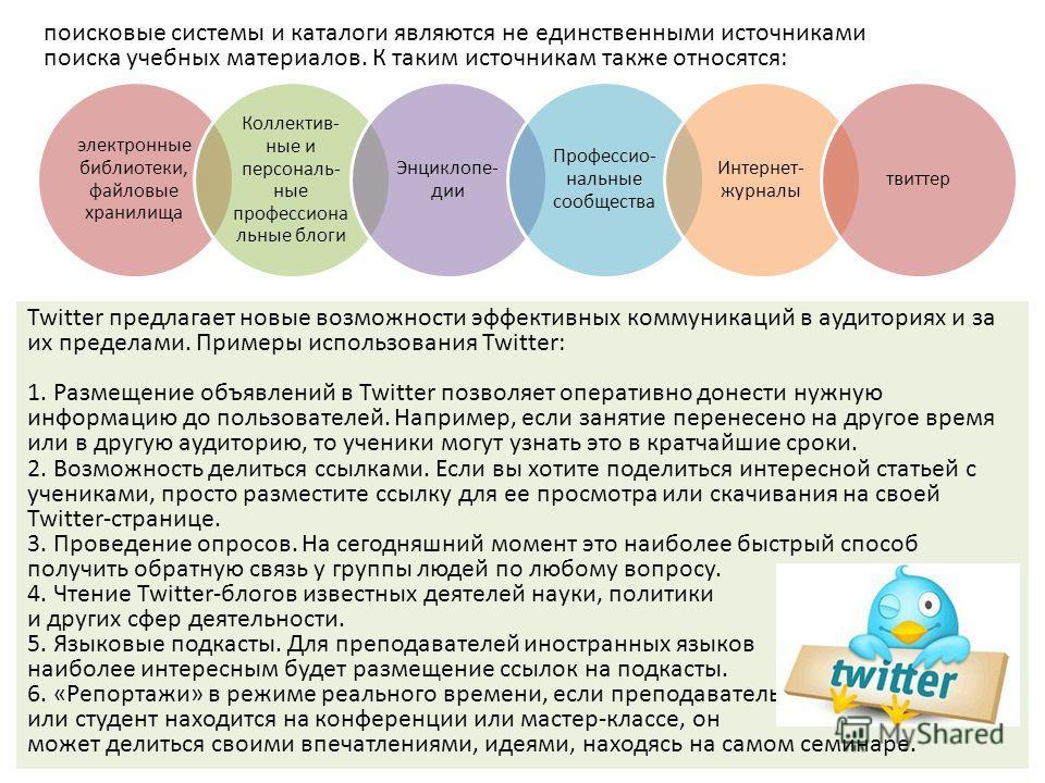 поисковые системы и каталоги являются не единственными источниками поиска учебных материалов. К таким источникам также относятся: Что такое Twitter? Twitter (от англ. twit - «щебетать», «болтать») - интернет- сайт, представляющий собой систему микроб