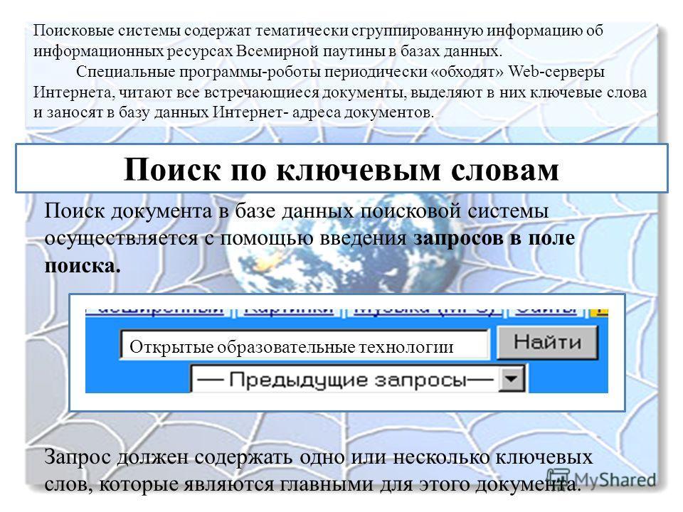 Поиск по ключевым словам Поиск документа в базе данных поисковой системы осуществляется с помощью введения запросов в поле поиска. Запрос должен содержать одно или несколько ключевых слов, которые являются главными для этого документа. Поисковые сист