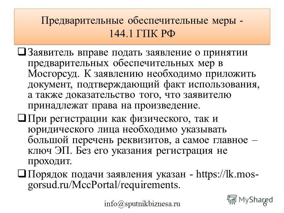 Предварительные обеспечительные меры - 144.1 ГПК РФ Заявитель вправе подать заявление о принятии предварительных обеспечительных мер в Мосгорсуд. К заявлению необходимо приложить документ, подтверждающий факт использования, а также доказательство тог