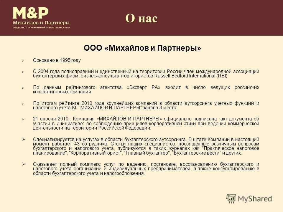 О нас Основано в 1995 году C 2004 года полноправный и единственный на территории России член международной ассоциации бухгалтерских фирм, бизнес-консультантов и юристов Russell Bedford International (RBI) По данным рейтингового агентства «Эксперт РА»