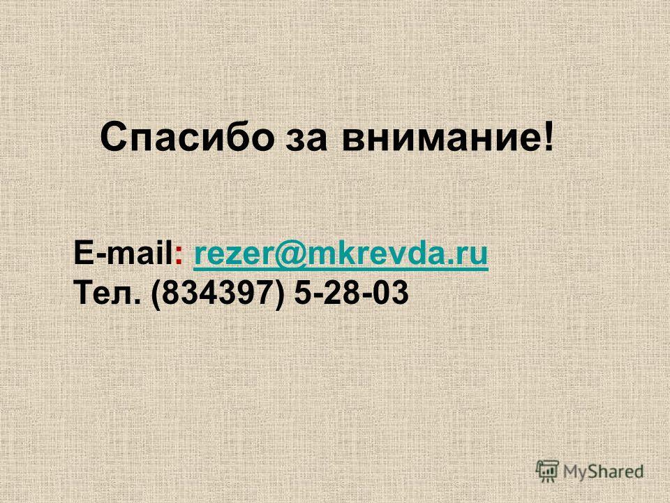Спасибо за внимание! E-mail: rezer@mkrevda.rurezer@mkrevda.ru Тел. (834397) 5-28-03